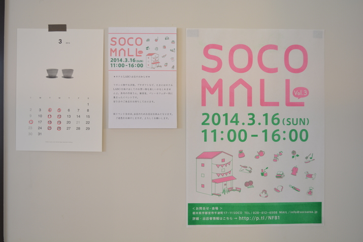 SOCO MALL vol.3