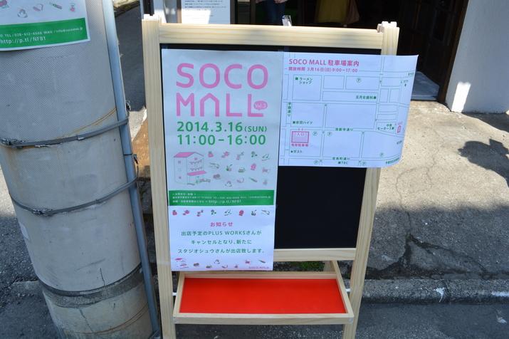 SOCO MALL
