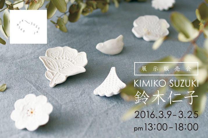 KIMIKO SUZUKI展示販売会