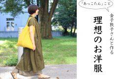 「あっこたん」こと金子敦子さんと作るfog linen workの別注