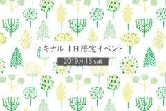 4月13日(土)1日限定イベントのお知らせ
